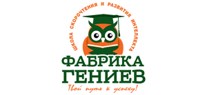 "Школа скорочтения и развития интеллекта ""Фабрика гениев"""